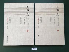 文化寻真:人类学学者访谈录:(2005~2015)(全2册)