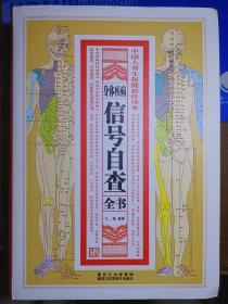 身体疾病信号自查全书