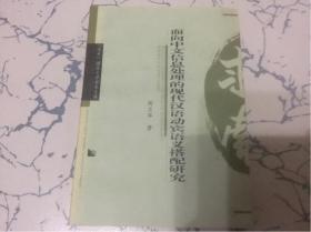 面向中文信息处理的现代汉语动宾语义搭配研究