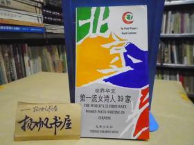 世界华文第一流女诗人39家