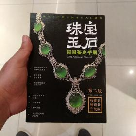 珠宝玉石简易鉴定手册(第二版)
