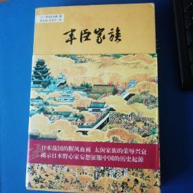 丰臣家族:揭示日本野心家妄想征服中国的历史起源