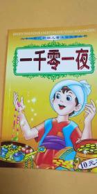 一千零一夜:二十一世纪新编儿童注音故事丛书