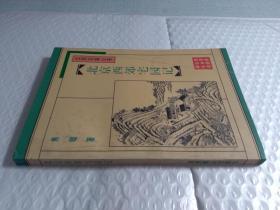 北京西郊宅园记
