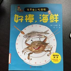 青岛出版社 亲子美食之旅 好棒海鲜/亲子美食之旅