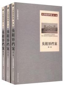 天津租界档案第一辑  英租界档案