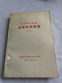 《哈尔滨文化志》志稿资料辑览(一)