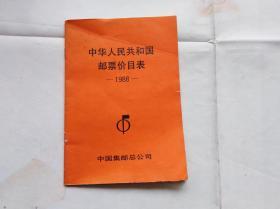 集邮方面的书:中华人民共和国邮票价目表1988年