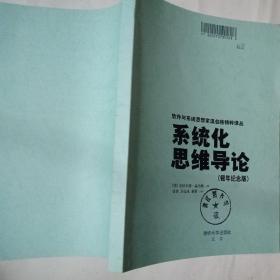 系统化思维导论(银年纪念版),油印版