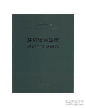 环境贸易政策理论与实证研究