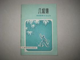 八段锦  9661