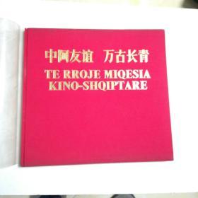 文革经典画册(中阿友谊,万古长青)布精,有毛林江姚康等等照片,完整无缺,极品
