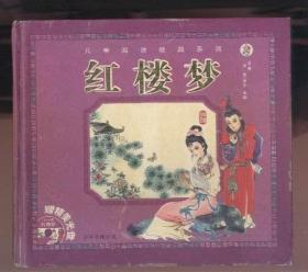 儿童阅读经典系列  《红楼梦》【硬精装 彩图拼音版 无光盘】