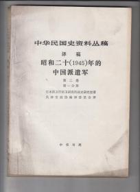 中华民国史资料丛稿 译稿 昭和二十(1945)年的中国派遣军 第二卷 第一分册 第二分册