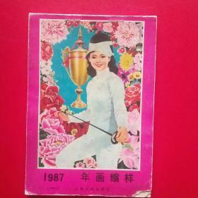 年画缩样(1987 ·1)