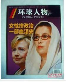 早期杂志【人民日报社--环球人物大全】《环球人物》杂志2008年1月 总第46期:女性政治人物血泪史专辑