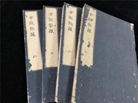 乾隆56年和刻本《世说钞撮》4册全,江户汉学家竺常和尚撰,竺常和尚即大典显常禅师,精通汉学,能汉诗,有诗学理论,儒释二道并能出入自由,在相国寺精研《世说新语补》二十余年,为钞撮四卷,系日本治世说最好的一部著作。