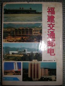 福建交通邮电