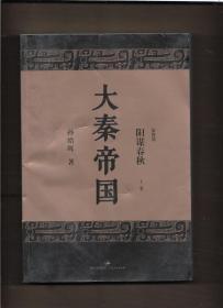 大秦帝国  第四部 阳谋春秋 上卷
