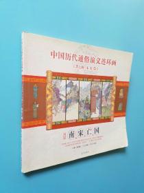 中国历代通俗演义连环画(第7辑·宋史篇)(第3册):南宋亡国