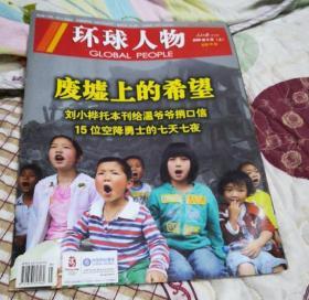 早期杂志【人民日报社--环球人物大全】《环球人物》杂志2008年6月 总第55期:汶川地震专辑  废墟上的希望 早期绝版杂志