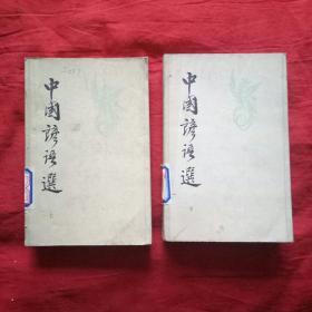 中国谚语选上下