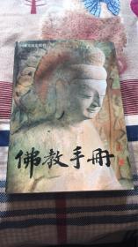 佛教手册:宽忍 编著 中国文史出版社 赵朴初题字