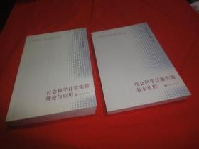 社会科学计算实验系列之一社会科学计算实验理论与应用、之二社会科学计算实验基本教程(2本合售)无盘