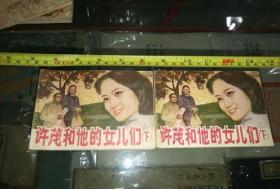 许茂和他的女儿们 连环画1983年9月一版一印下下