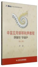 辛笛应用钢琴教学丛书·辛笛应用钢琴和声教程:弹钢琴 学和声(第一册)