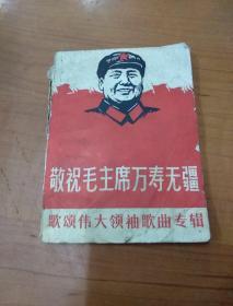 敬祝毛主席万寿无疆歌颂伟大领袖歌曲专辑