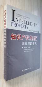 知识产权制度基础理论研究