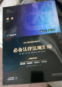 2018必备法律法规汇编(关联记忆版):5册合售【全新未拆封 正版 】