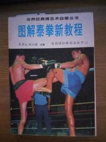 世界经典搏击术自修丛书:图解泰拳新教程