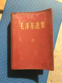 毛泽东选集7