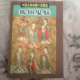 狐仙鬼魅,中国古典神魔小说精品