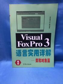 Visual FoxPro 3.0 基础培训教程