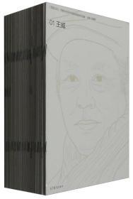 艺旅心印--河南大学艺术学院教师系列作品集--王威