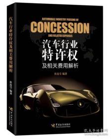 汽车行业特许权及相关费用解析  9F24c