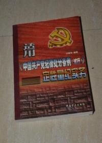 适用《中国共产党纪律处分条例(试行)》定性量纪实务