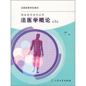 法医学概论(第3版)