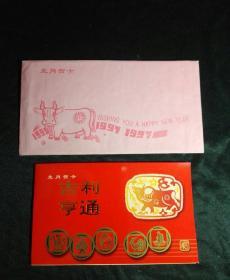 【生肖贺卡纪念币•吉利亨通】 1997年牛年(丁丑年)纪念币日历贺卡