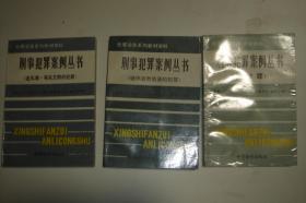 刑事犯罪案例丛书 (破坏自然资源的犯罪)