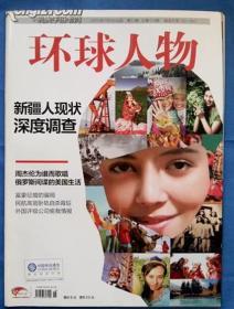 早期杂志【人民日报社--环球人物大全】《环球人物》杂志2010年第18期 总第119期:新疆人现状深入真实调查专辑  周杰伦