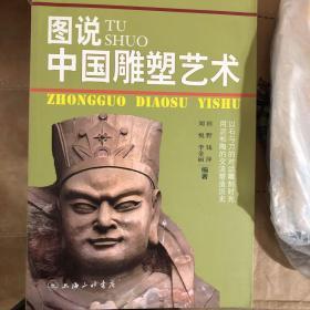 图说中国雕塑艺术