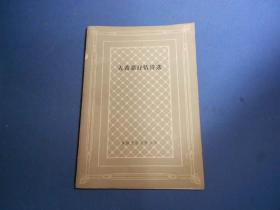 古希腊抒情诗选-88年一版一印