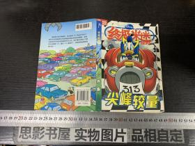 终极米迷口袋书29:尖峰较量