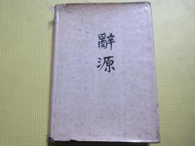 辞海    【1979年版   增补本】    上海辞书出版社 出版      1983年12月