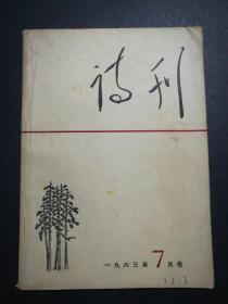 诗刊(1963年7月号)