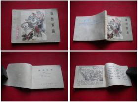《幽州解围》杨家将3,64开刘汉宗绘,河北1983.5一版一印,562号,连环画